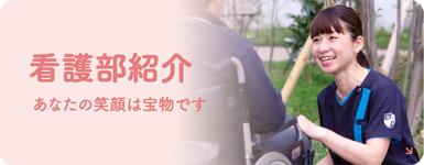 バナーリンク:看護部紹介