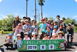 熊本市動植物園見学の写真