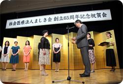 永年勤続者表彰(10年・20年・30年)の写真